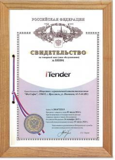 itender-cert-02