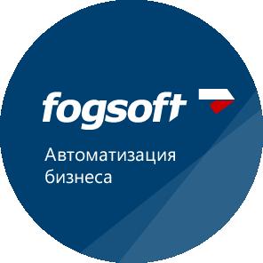 Компания Фогсофт - автоматизация бизнеса, комплексные информационные системы.