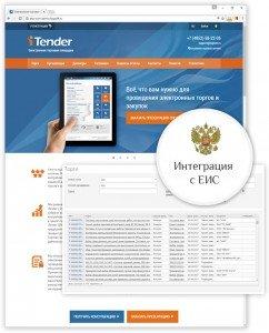 Электронная торговая площадка iTender Закупки