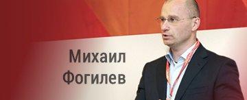 Фогилев Михаил, генеральный директор Фогсофт