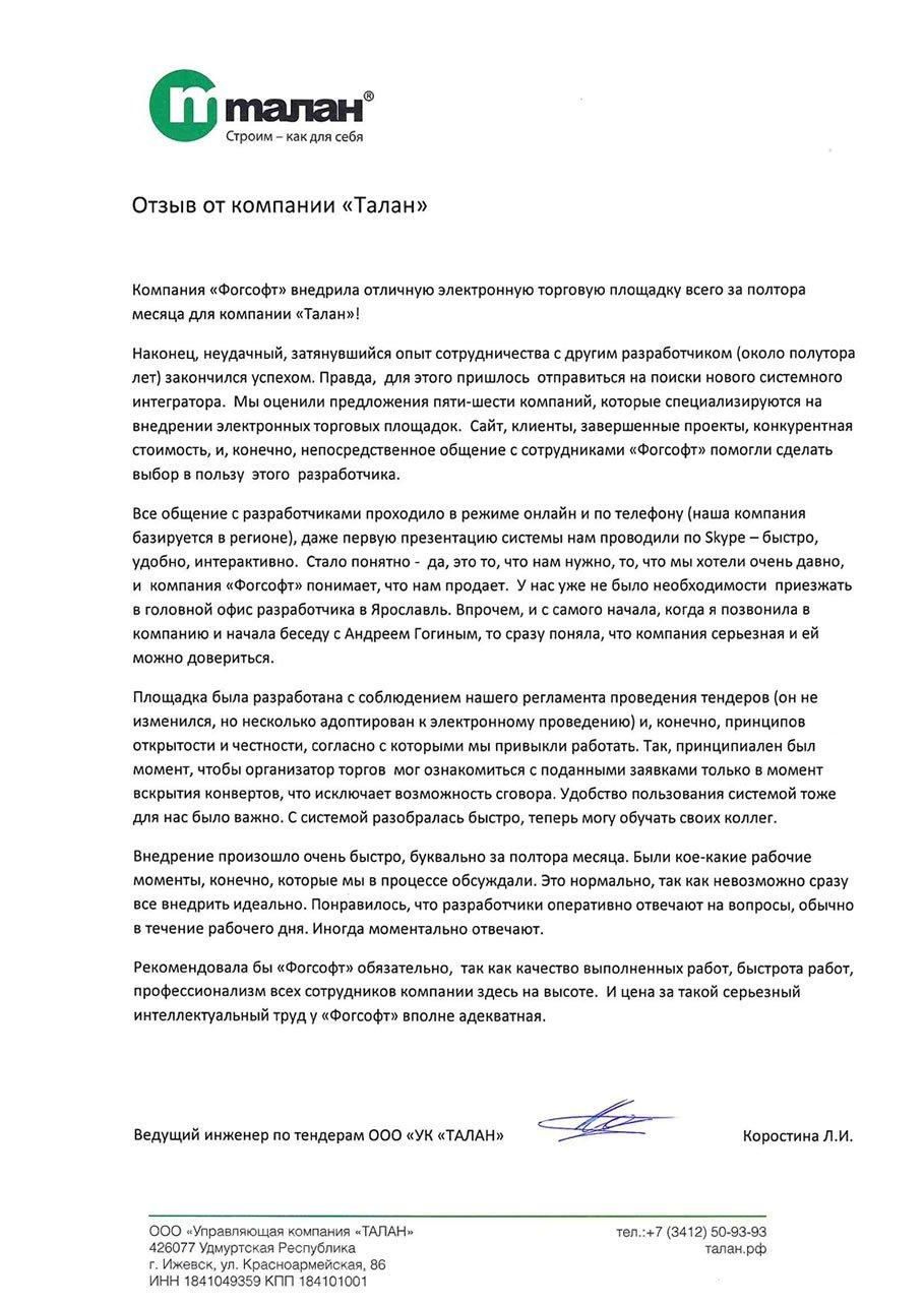 Ооо успех Ижевск строительная компания отзывы зелёный сад строительная компания Ижевск отзывы