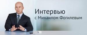 Фогилев Михаил